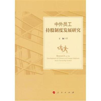 正版书籍 中外员工持股制度发展研究 9787010198910 人民出版社