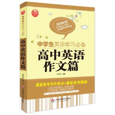 中學生英語學習必備:高中英語作文篇 大夏英語