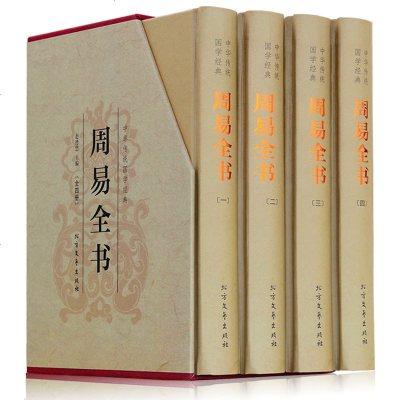 周易全書  精裝4冊 正版 易經全書 易經占卜入門書籍 周易風水 周易大全 中國哲學