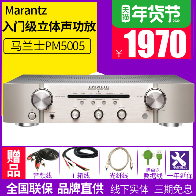 Marantz/马兰士 PM5005 发烧立体声两声道HIFI纯2.0功放无损音质音乐入门级铜轴输入纯功放(银色)