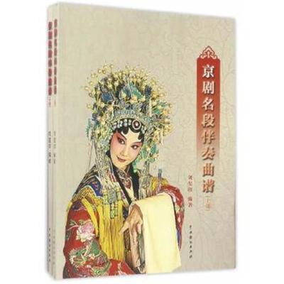 正版書籍 京劇名段伴奏曲譜(上下) 9787104045236 中國戲劇出版社