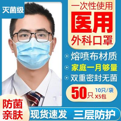 【24小時內發出】一次性醫用50只外科口罩成人兒童專用三層防護防塵病菌透氣XF 50只【醫用外科】一次性口罩
