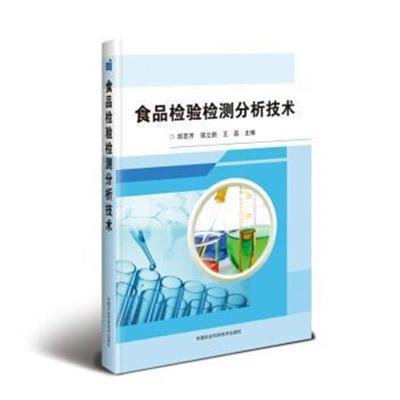 正版書籍 食品檢驗檢測分析技術 97875113032 中國農業科學技術出版社