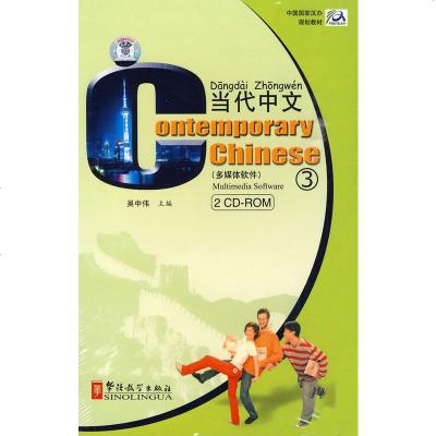 0905当代中文3(多媒体软件)2CD-ROM