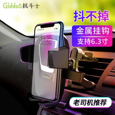 【金属挂钩】Giddos 汽车手机支架 车载支架开车司机车用 出风口空调孔 导航适用于苹果华为小米OPPO手机旋转