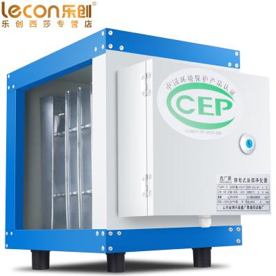 樂創(lecon)油煙空氣凈化器飯店XGJ-JD廚房餐飲酒店小型空氣環保靜電低排分離器