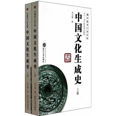 中國文化生成史(上、下冊)