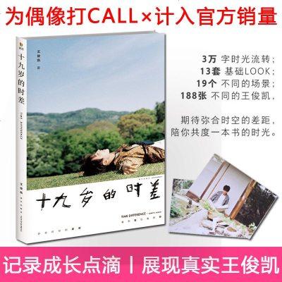 【贈明信片】十九歲的時差 王俊凱19歲個人成長經歷新書 記錄成長點滴 展現真實王俊凱 為偶像打CALL計入官方銷量