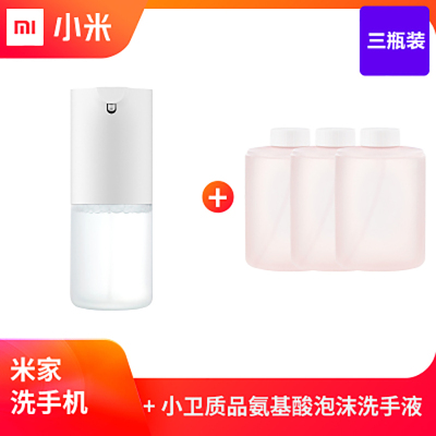 xiaomi/小米米家自动洗手机套装 智能家用儿童卫生间抑菌感应泡沫洗手液+3瓶装氨基酸版洗手液
