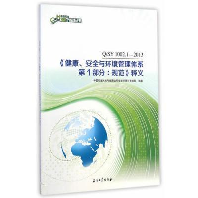 Q/SY 1002.1-2013《健康、安全与环境管理体系 第1部分:规范》释义