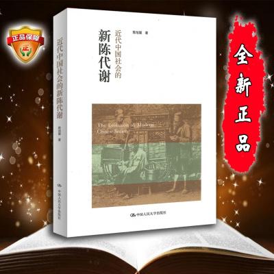 近代中國社會的新陳代謝插圖本陳旭麓 中國人民大學出版社