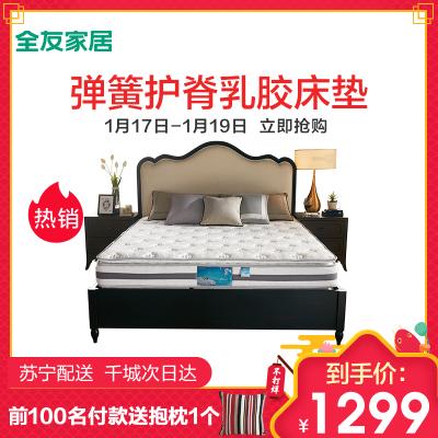 全友家居双人床垫软硬两用弹簧床垫海绵乳胶床垫105110 厚度:24cm