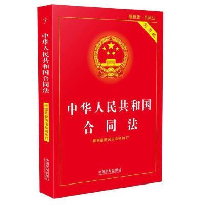 正版 中华人民共和国合同法实用版(2017最新版) 中国法制出版社 中国法制出版社 9787509383995 书籍