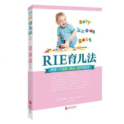 《RIE育兒法》 【美】黛博拉·卡萊爾·所羅 著;邢子凱 譯 北京聯合出版公司