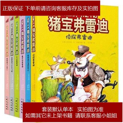 豬寶弗雷迪系列(套裝6) (美)沃爾特·R·布魯克斯 同心出版社 9787547703533