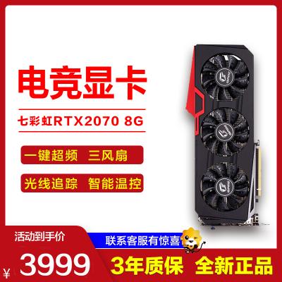 七彩虹 iGame RTX2070 Ultra 8G 台式电脑游戏显卡 吃鸡显卡 设计显卡 2070新品
