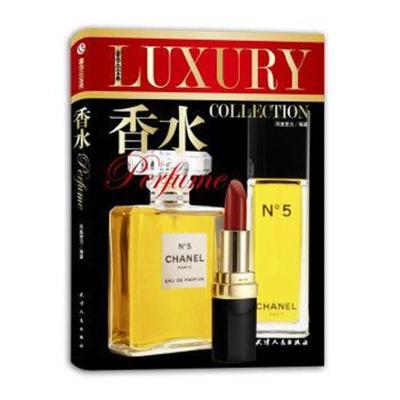品寶典-香水 9787201075419