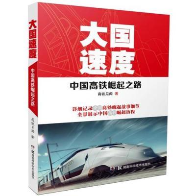 大國速度:中國高鐵崛起之路
