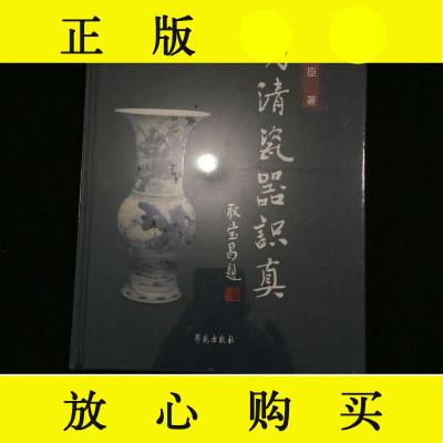 【二手9成新】明清瓷器識真/李臣學苑出版社 9787507749120