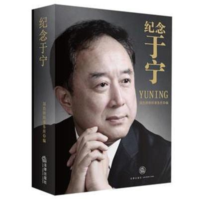 紀念于寧 國浩律師事務所 9787511897305 法律出版社