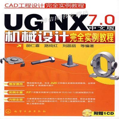 正版CAD工程设计完全实例教程:UGNX7.0中文版机械设计完全实例教
