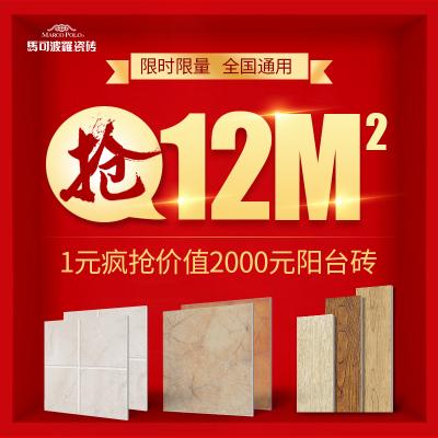 马可波罗瓷砖 全抛釉客厅卧室地砖厨卫墙砖 1元抢12平米木纹砖
