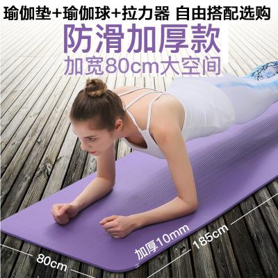 瑜伽垫初学者加长地垫男女士加厚加宽家用舞蹈闪电客健身瑜珈垫子三件套