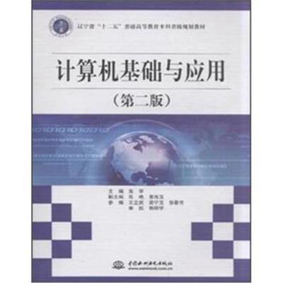 正版書籍 計算機基礎與應用(第2版) 9787517020165 中國水利水電出版社