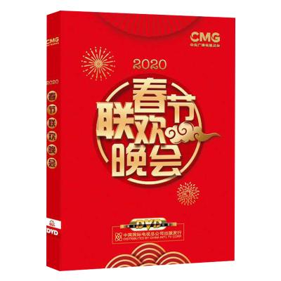 正版央視CCTV 2020春節聯歡晚會鼠年春晚高清視頻DVD光盤碟片