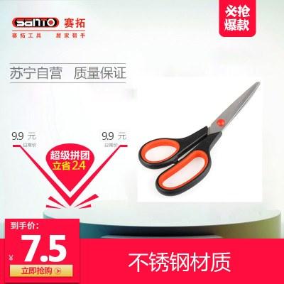 赛拓(SANTO)1275 家用剪刀 办公家用厨房缝纫剪纸刀裁剪刀