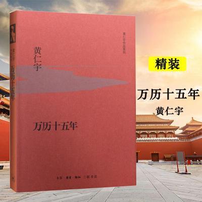 万历十五年 (美)黄仁宇 著 著 社科 文轩网