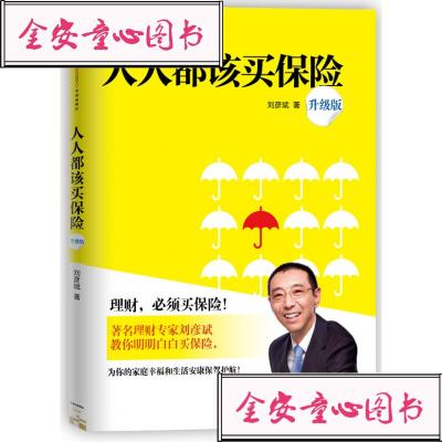 【单册】正版图书 人人都该买保险 刘彦斌 中信出版社