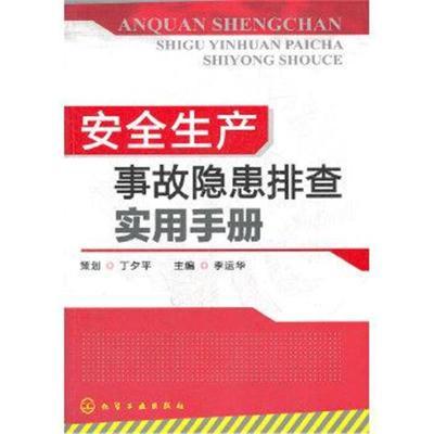 正版書籍 安全生產事故隱患排查實用手冊 9787122138149 化學工業出版社