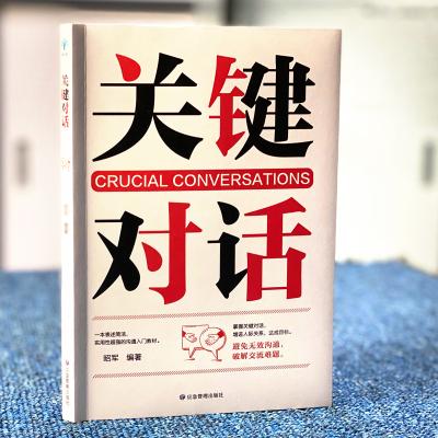 關鍵對話正版書如何高效溝通如何高效能溝通親密關系談話人際溝通心理學交際冷讀術市場企業管理書籍商務談判