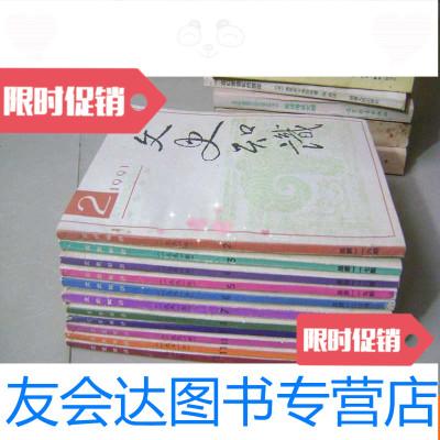 【二手9成新】文史知識1991年第2——12期11本合售 9783555709923