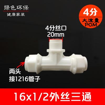 定做 四分 pom管件 大流量接口 鋁塑管 太陽能管 上水管 下水管 呂朔管 大流量 16外三