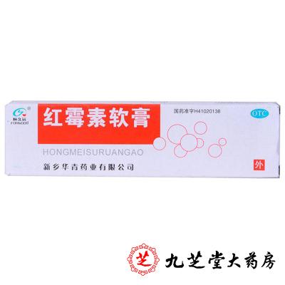 恒久远红霉素软膏8g*1支/盒用于小面积烧伤化脓性皮肤病