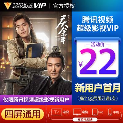 【新用户】腾讯视频超级影视vip1个月首充 云视听极光TV电视会员一个月卡 填QQ