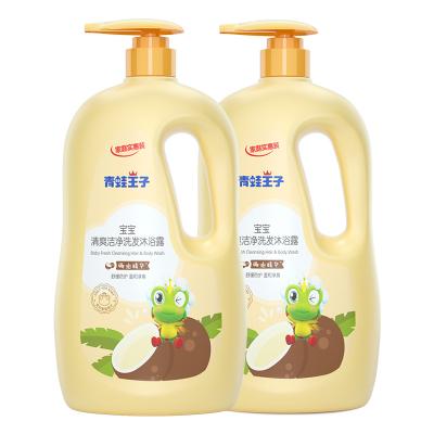 青蛙王子洗發沐浴露二合一兒童洗護用品兒童洗發水寶寶正品沐浴乳1.1Lx2瓶