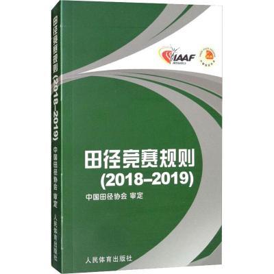 正版 田径竞赛规则(2018-2019) 编者:中国田径协会 人民体育出版社 9787500953807 书籍