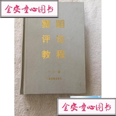 【单册】正版舞蹈评论教程 32开精装行500册