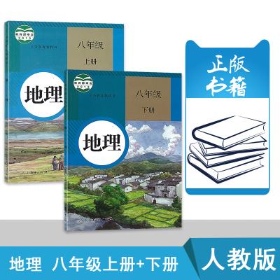 人教版 初中八年級地理書上下冊套裝2本 課本教科書 初二8八年級 人民教育出版社 上冊地理書八年級下冊地理書教材教科書