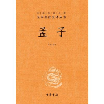 孟子(中華經典名著全本全注全譯)