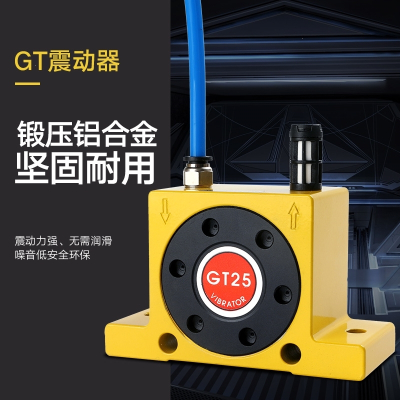 料仓小型涡轮振动器气动锤破拱震动器 【GT32】高配涡轮振动器