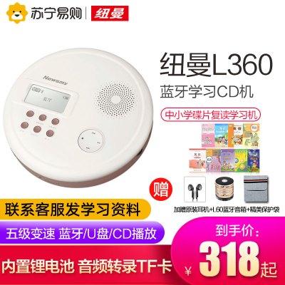 【贈精美保護套+藍牙音箱】紐曼CD-L360奶油白鋰電英語復讀機便攜式MP3隨身聽迷你充電插卡光盤學習機學生初中家用藍牙