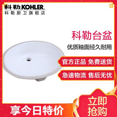 科勒(KOHLER)台盆 2211T 卡斯登19英寸台下台盆陶瓷洗脸盆面盆洗手盆