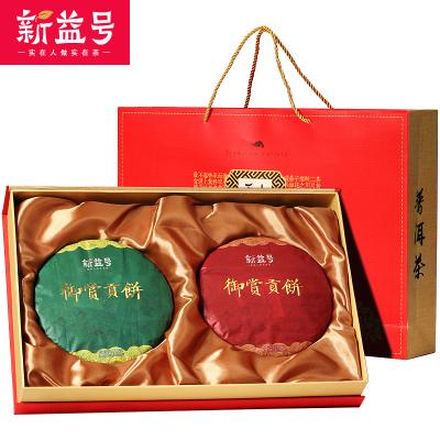 春节送壕礼 新益号普洱生熟双饼礼盒茶714g普洱茶礼盒装 礼品茶叶