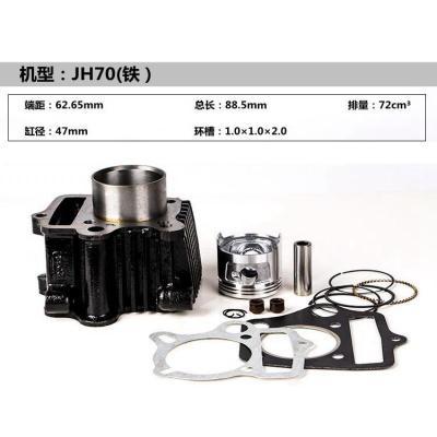 回固  彎梁摩托車套缸臥式JH70 90 100 110 70缸套110氣缸活塞環 JH70套缸(72cm3)