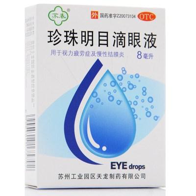 蘇春珍珠明目滴眼液8ml視力疲勞 慢性結膜炎沙眼眼藥水 1盒裝