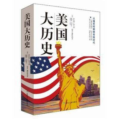 正版书籍 美国大历史 9787502054557 煤炭工业出版社